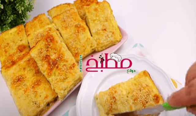 البوريك التركي بالجبنه هبة ابو الخير