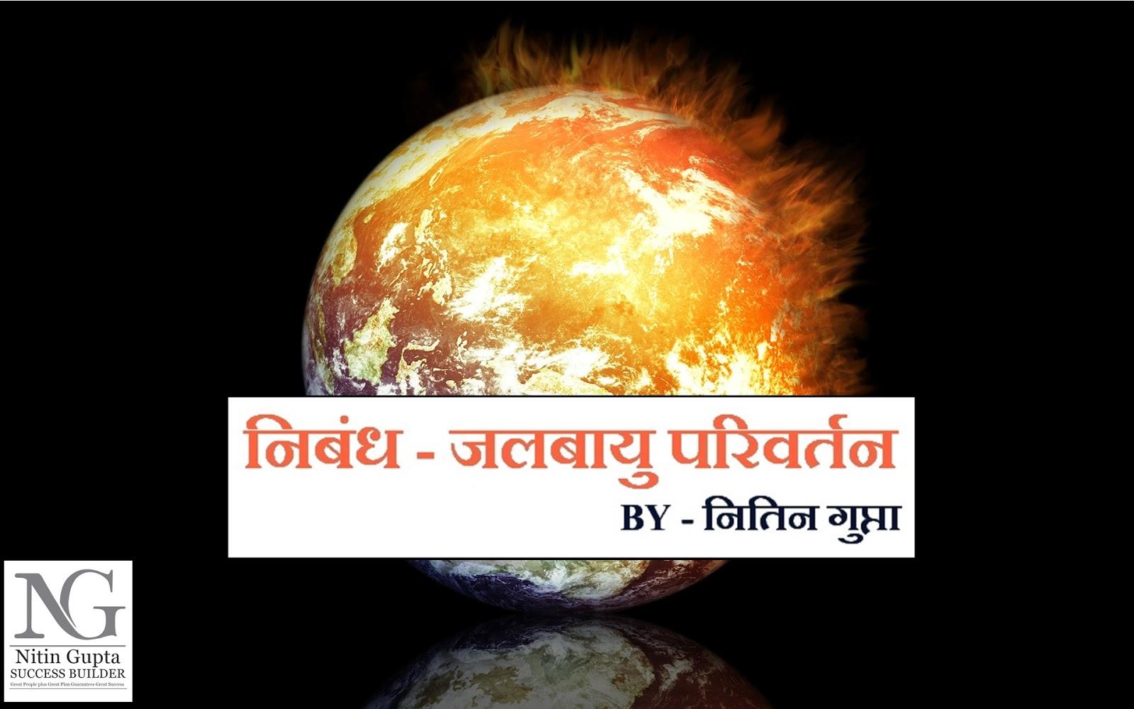 Climate change essay upsc exam
