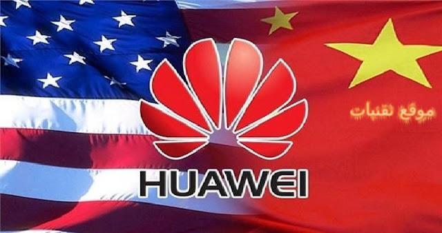 شركة هواوي تقاضي هيئة الاتصالات الامريكية بسبب الحظر