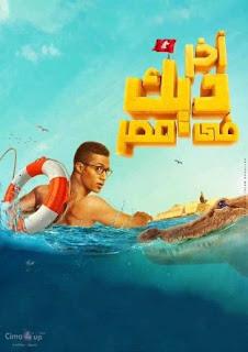 مشاهدة فيلم اخر ديك فى مصر 2017
