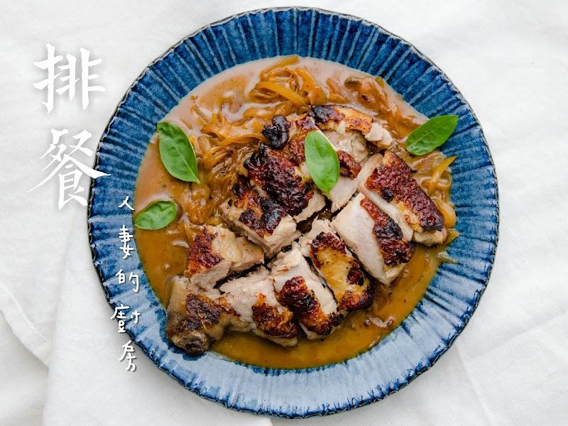 香煎雞腿排佐山珍海味洋蔥醬(一鍋到底)