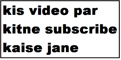 kis video par kitne subscribe kaise jane