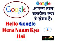 mera-naam-kya-hai-google,Google Mera Naam Kya Hai,मेरा नाम क्या है गूगल,गूगल मेरा नाम क्या है,मेरा नाम क्या है,हेलो गूगल मेरा नाम क्या है,Hello Google Mera Naam Kya Hai