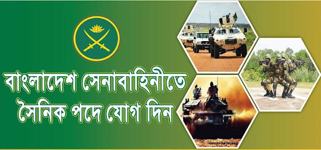 বাংলাদেশ সেনাবাহিনীতে সৈনিক পদে নিয়োগ বিজ্ঞপ্তি 2019