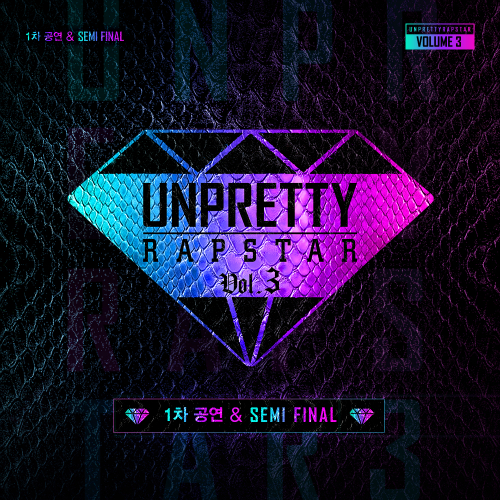 Various Artists – Unpretty Rapstar 3 1st Contest & SEMI FINAL