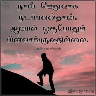 Tamil inspiration quote