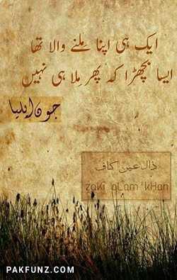 ah notebook fb sad shayari image