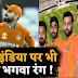 टीम इंडिया पर भी चढ़ा भगवा रंग, इंग्लैंड के खिलाफ भगवा जर्सी में उतरेगी टीम, वजह उड़ा देगी होश