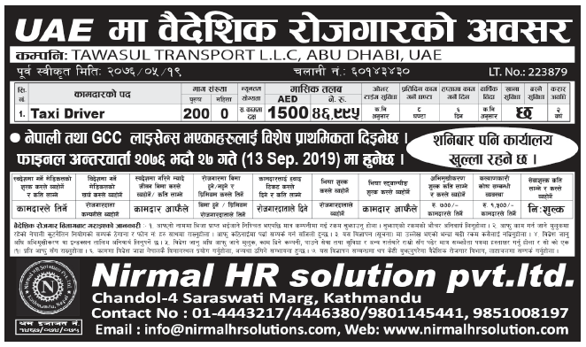 Jobs in UAE for Nepali, Salary Rs 46,995