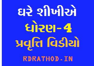 Std 4 Ghare Shikhiye Video Activity 2020 - rdrathod