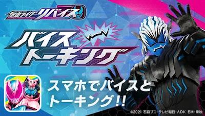 Vice Talking App Announced By Bandai