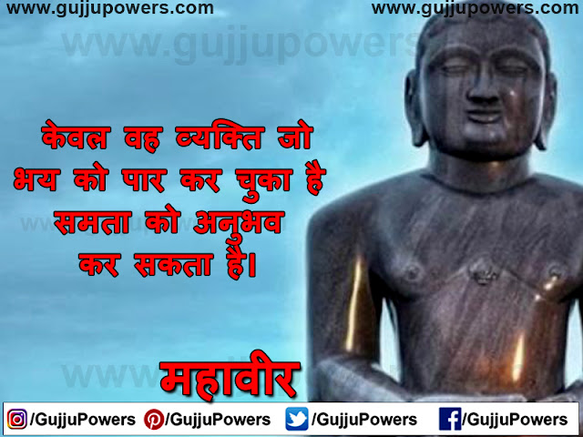 mahavir sayings