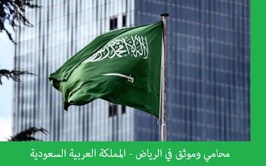 افضل محامي وموثق في الرياض - موثق معتمد بالرياض