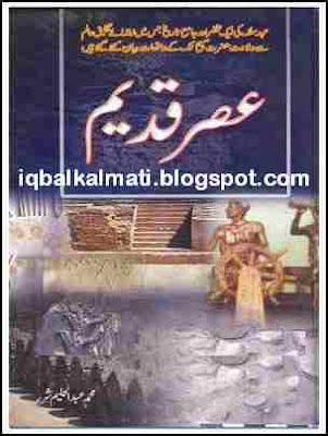 Asr e Qadeem Haleem Sharar