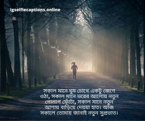 সুপ্রভাত স্ট্যাটাস  Good Morning Status In Bengali
