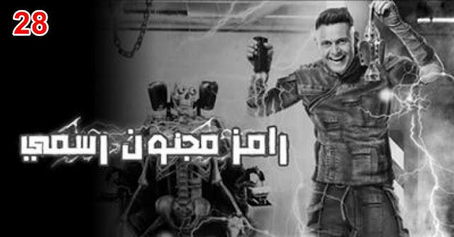 عبد الباسط حمودة رامز مجنون رسمي الحلقة 28 الثامنة والعشرون