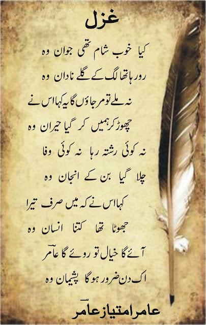Aamir Imtiaz Ghazal