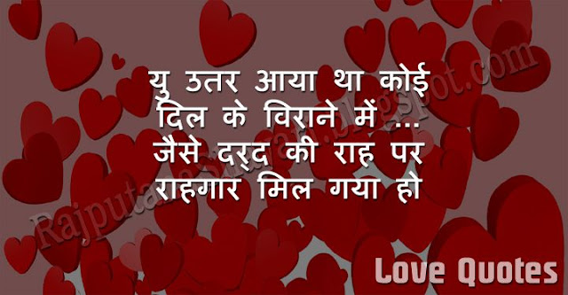 Love Quotes, Cute Love Quotes In Hindi, Love Quotes For Boyfriend, Love Quotes for Girlfriend, Love Quotes For Her, Love Quotes for Him, Love Quotes Hindi For Facebook,