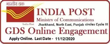 Jharkhand North-East Punjab Gramin Dak Sevak Recruitment 2020
