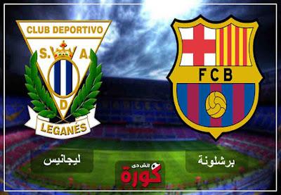 مشاهدة مباراة برشلونة وليجانيس بث مباشر اليوم