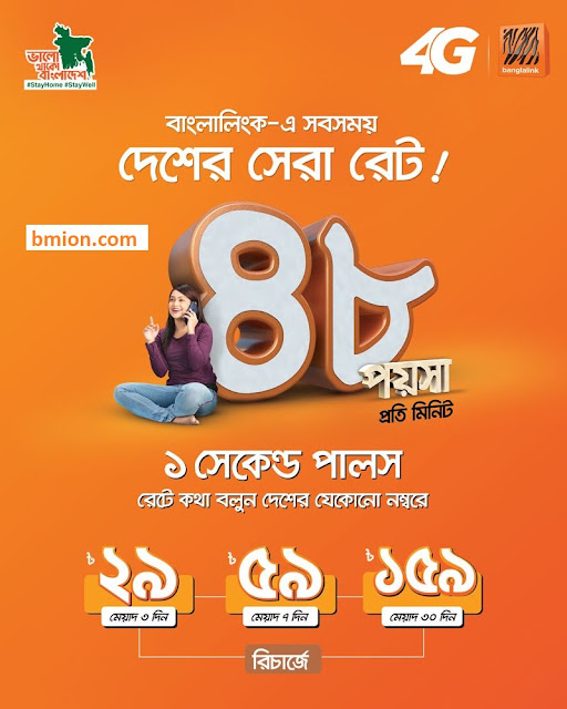 Banglalink 48paisa callrate offer Any Local Number