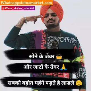 Latest Desi Jaat attitude status 2020