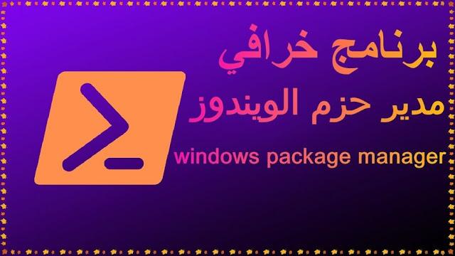تحميل جميع برامج الكمبيوتر مدير حزم ويندوز 10