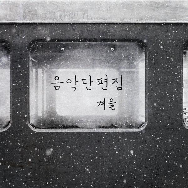 Various Artists – [Music Short Stories] Winter 2014