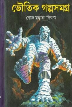 Bhoutik Galpa Samagra By Syed Mustafa Siraj - Bangla Horror Book Pdf