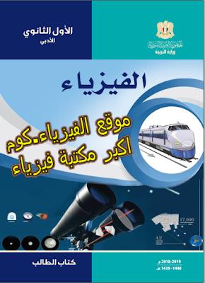 تحميل كتاب الفيزياء للصف العاشر|اول ثانوي سوريا pdf برابط مباشر 2018-2019