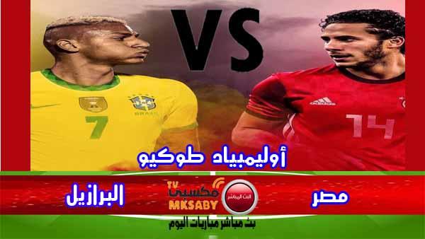 مشاهدة مباراة مصر والبرازيل بث مباشر