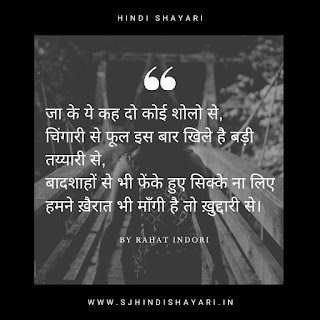 Top Rahat Indori Shayari