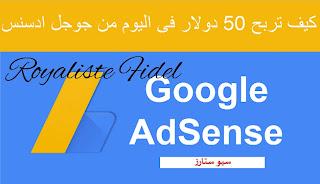 الربح من جوجل أدسنس