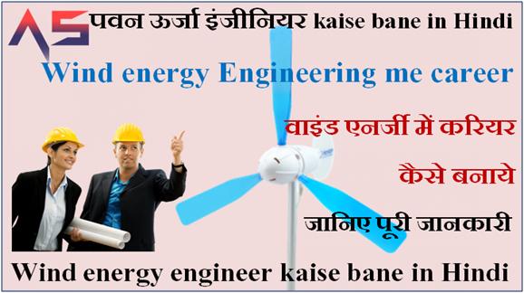 Wind energy Engineering me career - पवन ऊर्जा इंजीनियर kaise bane Full details