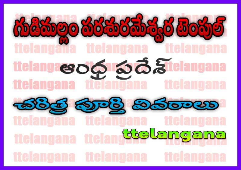 ఆంధ్రప్రదేశ్ గుడిమల్లం పరశురమేశ్వర టెంపుల్ చరిత్ర పూర్తి వివరాలు