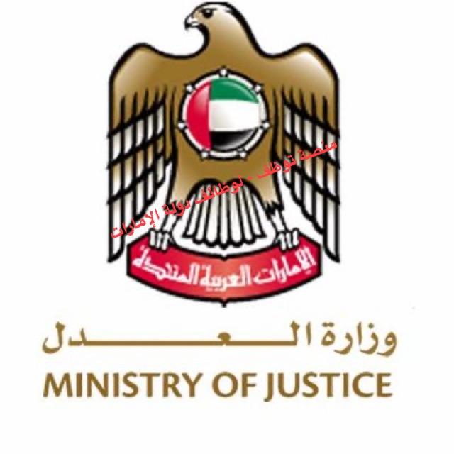 وزارة العدل الأمارات