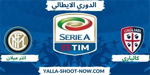 موعد مباراة كالياري وانتر ميلان في الدوري الايطالي اليوم