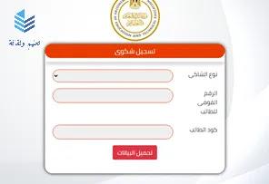حل جميع مشاكل تسجيل استمارة الشهادة الاعدادية | طريقة تصحيح وتعديل البيانات بعد اعتماد الاستمارة وخطوات تقديم شكوى إلكترونية