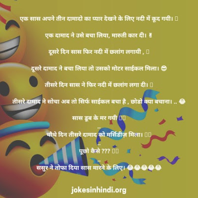Saas Damad Funny Joke in Hindi
