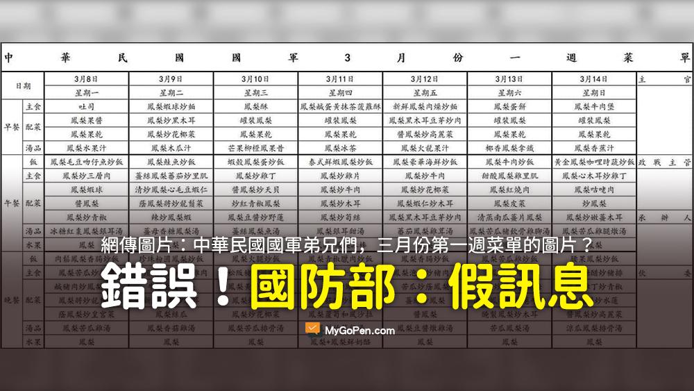 國軍弟兄們 三月份第一週菜單
