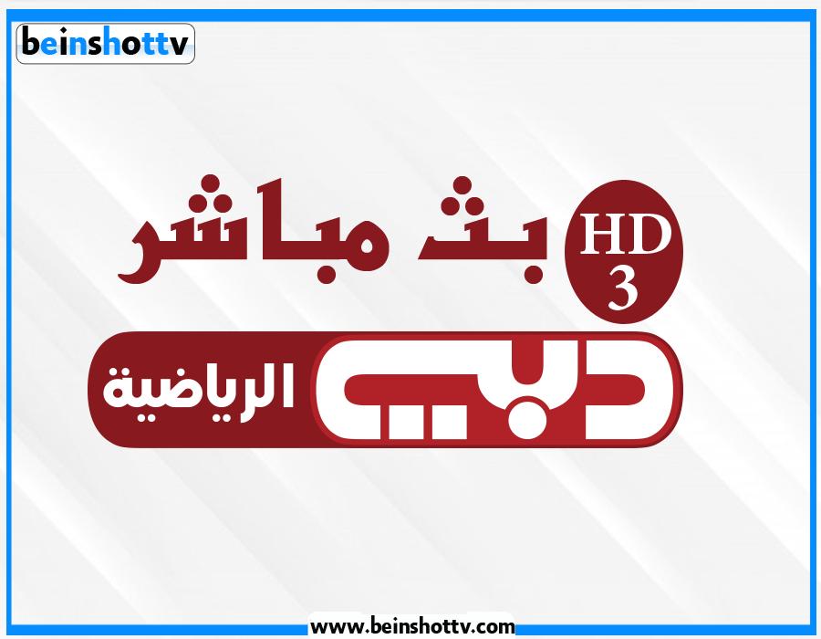 مشاهدة قناة دبي الرياضية 3 اتش دي بث مباشر dubai sport 3 HD Live
