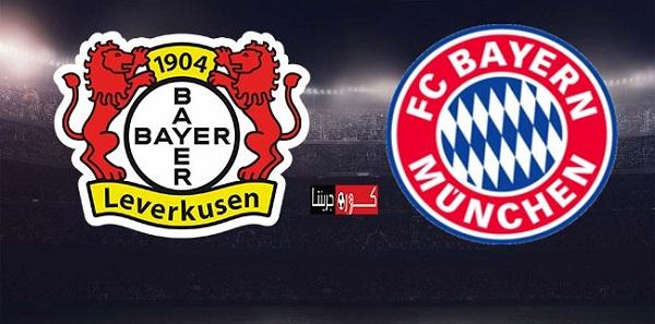 مشاهدة مباراة بايرن ميونخ وباير ليفركوزن فى نهائى كأس المانيا بث مباشر اليوم 4-7-2020