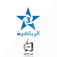 تردد قناة المغرب الرياضية