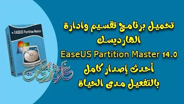 تحميل برنامج EaseUS Partition Master 14.0 with serial key + license code كامل التفعيل.