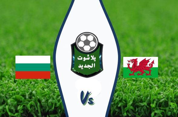 نتيجة مباراة ويلز وبلغاريا اليوم الاحد 6 / سبتمبر / 2020 دوري الامم الاوروبية