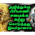 secret person behind thala Ajith biriyani !