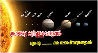 kerala psc, easy psc, planets