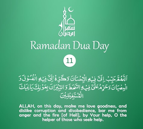 O the Aide of the Seekers [Daily Supplications for 30 Days of Ramadan] Dua Eleventh Day of Ramadan 2018 (Ramzan 2018)= Bar Me From Anger and Fire