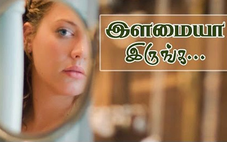 Foods that make you look young in Tamil – Diet to keep you Young
