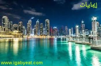 الإمارات العربية المتحدة جوهرة الشرق